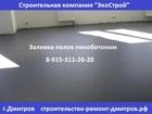 Скачать бесплатно фотографию  Пенобетонные работы, заливка пенобетоном в Дмитрове и Дмитровском районе 35891848 в Дмитрове