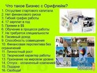 Фотография в Дополнительный заработок, подработка Работа на дому Компании требуются сотрудники на должность в Керчь 20000