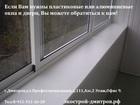 Уникальное фото  Если Вам нужны пластиковые или алюминиевые окна и двери, Вы можете обратиться к нам! 68015996 в Дмитрове