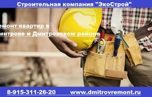 Строительство дома в Дмитровском районе