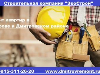 Скачать фотографию Строительство домов Строительство дома в Дмитровском районе  34855594 в Дмитрове