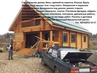 Увидеть изображение Строительство домов Строительство, реконструкция, ремонтно-отделочные работы 35100755 в Дмитрове