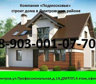 Изображение в   Русская бригада строителей выполняет все в Дмитрове 100