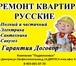 Фотография в   Русская бригада строителей выполняет все в Дмитрове 100