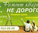 Изображение в Строительство и ремонт Ремонт, отделка Бригада строителей выполняет все виды общестроительных в Дмитрове 5000