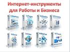 Новое фото Разное Инструменты бизнеса в одной коробке, Построение системы 32824355 в Дмитровске