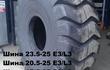 ���� Armour- 20. 5-25 20PR NE3 Armour (���������