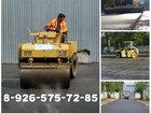 Смотреть фото  Асфальтирование Долгопрудный, укладка асфальта, строительство дорог, дорожное строительство, ремонт дорог 34954911 в Долгопрудном