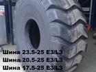 Скачать бесплатно foto Шины Шины Armour- 20, 5-25 20PR NE3 Armour (протектор волна) 34960359 в Благовещенске