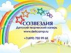 Изображение в   Детский лагерь в Подмосковье «СОЗВЕЗДИЯ» в Москве 20500