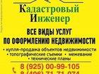 Фотография в Недвижимость Разное Организация «Кадастровый Инженер» оказывает в Домодедово 0