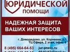 Смотреть foto  «Центр юридической помощи» — квалифицированная правовая помощь 39976711 в Домодедово