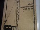 Смотреть foto  Кран гусеничный монтажный МКГ-25БР 69692896 в Волжском