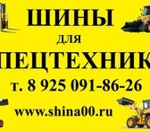 Изображение в Авто Шины Шины 10. 00-20  Шины 12. 5/80-18  Шины 10. в Москве 0