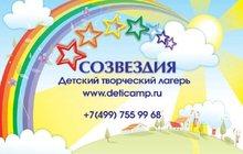 Детский творческий лагерь «Созвездия»