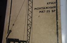 Кран гусеничный монтажный МКГ-25БР
