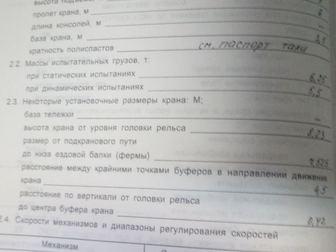 Смотреть фото  Кран козловой электрический грузоподъёмностью 5т 68032451 в Волгограде