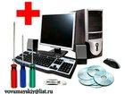 Новое изображение Ремонт и обслуживание техники Компьютерный частный мастер в Донецке! 32818504 в Донецке