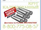 Фотография в   Круг стальной ГОСТ. Новость от Металлургического в Донецке 154