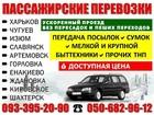 Просмотреть foto Транспорт, грузоперевозки Пассажирские перевозки Харьков - Шахтерск - Харьков 37790863 в Донецке