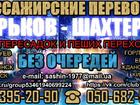 Скачать изображение Транспорт, грузоперевозки Пассажирские перевозки Харьков - Шахтерск - Харьков 38783285 в Донецке