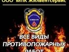 Фото в Строительство и ремонт Разное ООО МПК Жилвентсервис осуществляет комплексное в Дзержинске 0