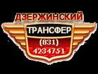 Новое foto Транспорт, грузоперевозки Пассажирские перевозки в Нижегородской области 34562352 в Дзержинске