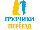 Скачать бесплатно изображение Транспортные грузоперевозки Грузчики, подсобные рабочие, разнорабочие 14323613 в Егорьевске