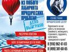 Увидеть изображение  Юридические услуги 33138747 в Егорьевске