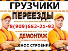 Увидеть фотографию Транспортные грузоперевозки Грузчики, Разнорабочие, Демонтаж, Любые работы 34261991 в Егорьевске