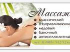 Скачать бесплатно foto Массаж Массаж классический в Егорьевске 60140862 в Егорьевске
