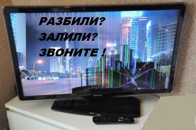 онлайн-казино предлагает сколько стоит починить матрицу на телевизоре посылает человеку