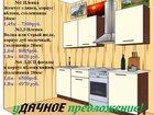 Фото в   уДАЧНОЕ предложение!   Уважаемые покупатели! в Екатеринбурге 0