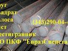Новое изображение Разное Круг 25х1мф 32825550 в Екатеринбурге