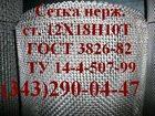 Фото в Строительство и ремонт Разное Сетка тканная нержавеющая 12Х18Н10Т ТУ 14-4-507-99 в Екатеринбурге 100