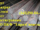 Свежее изображение Разное Круг сталь 4х5мфс 32826775 в Екатеринбурге