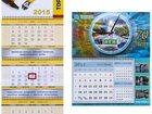Изображение в   Квартальный календарь – это полезный и приятный в Екатеринбурге 275