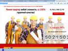 Фотография в Услуги компаний и частных лиц Разные услуги Красочный и привлекательный лендинг с системой в Екатеринбурге 7000