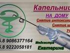 Фотография в Красота и здоровье Медицинские услуги Уважительная и доброжелательная медицинская в Екатеринбурге 150