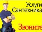 Увидеть фото Сантехника (услуги) Мастер сантехник Екатеринбург услуги сантехника и вызов на дом 34498545 в Екатеринбурге