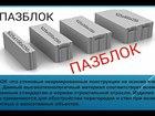 Скачать изображение  Пазблок ПБ300 34843575 в Екатеринбурге