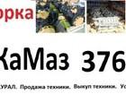 Фото в Авто Автозапчасти РазборКаМаз - профессиональный Авторазбор в Екатеринбурге 50