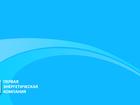 Уникальное изображение  ООО «Первая энергетическая компания» 36597472 в Челябинске