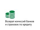Изображение в Услуги компаний и частных лиц Юридические услуги Выплачивая кредит, Вы не задумываетесь о в Екатеринбурге 14750