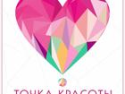 Скачать бесплатно фото Салоны красоты Учебный центр, Курсы, Косметология, Обучение, 36748840 в Екатеринбурге