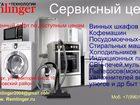 Фотография в   Если у Вас вышла из строя бытовая техника, в Екатеринбурге 0