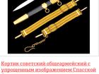 Изображение в   Продам кортик офицерский со Спасской баш в Екатеринбурге 45000