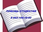 Новое изображение Курсовые, дипломные работы Дипломные, курсовые, контрольные, рефераты 38190256 в Екатеринбурге