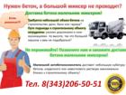 Изображение в   Бетон. Известковый раствор М4 Продажа доставка в Екатеринбурге 2400