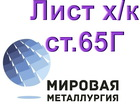 Фотография в   ООО «Мировая Металлургия» предлагает вам в Екатеринбурге 0